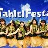 タヒチフェスタに♡の画像