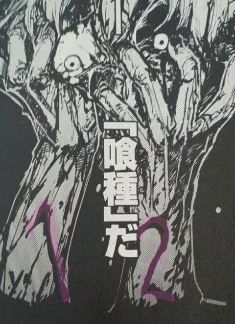 東京喰種考察②『数字に隠された謎(1)』 | 玩具の銃をこめかみに當てて叫んだって君には届かない