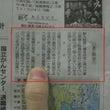 朝日新聞が「新入社員…
