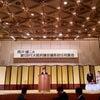 岡沢けんじ議員、第108代大阪府議会議長就任祝賀会の画像