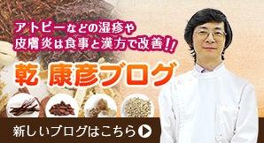 アトピーなどの湿疹や皮膚炎は食事と漢方で改善|乾康彦ブログ