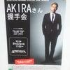 AKIRA LAの画像