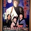 北島三郎さん最終公演。の画像