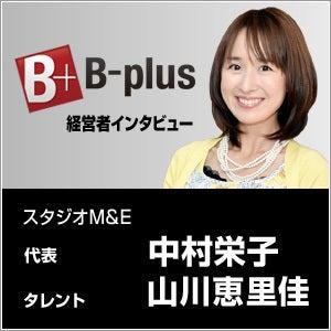 仕事を楽しむためのweマガジンB-plus|タレント山川恵理佳氏×スタジオM&E 代表 中村栄子との対談インタビュー