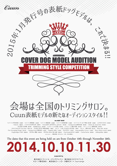 Cover Model Audition