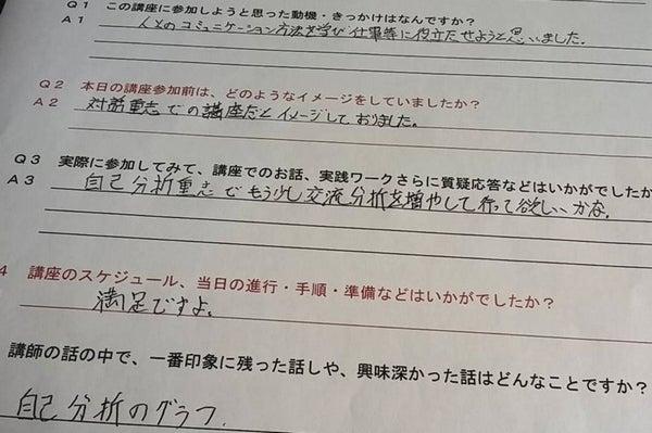 コミュニケーション講座・函館のアンケート3
