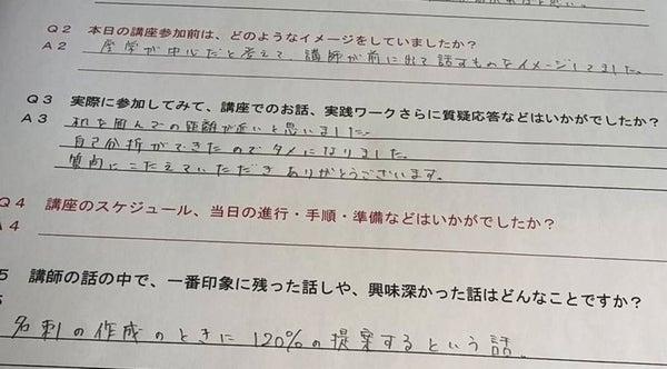 コミュニケーション講座・函館のアンケート4