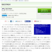 DESTROY デストロイ