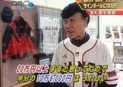 山田勝三さんの思い出 Dスタ通信...