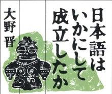 日本語はいかにして成立したか 大野晋