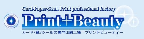 診察券・リライトカード印刷・プリントビューティー