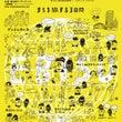 恵比寿文化祭2014