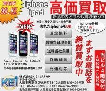 最新iphone買取看板デザイン