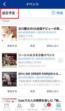 iPhoneイベントページ