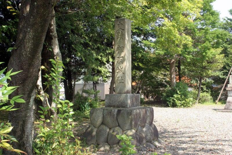 相羽城/④城址碑