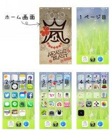 iphone6の画面