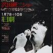 沢田研二1973日劇ショー~AMOR MIO♪