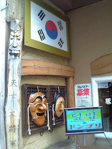 朝鮮のチャンスンと仮面