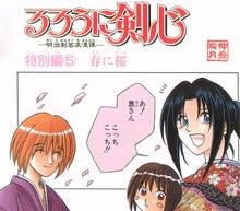 るろうに剣心 漫画 番外「春は桜」