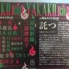キバコの会 第五回公演 『KAKOCHI-YA』の画像