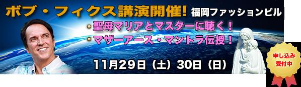 2014ボブ・フィックス福岡セミナー