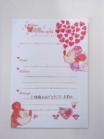 結婚式の招待状の返信