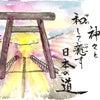 「伊勢の父」中山靖雄氏との出逢い・・・No.430の画像