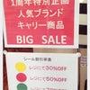テラスハウス→セールハウス開催告知☆の画像