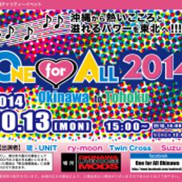 画像 One For All 2014 沖縄にて10.13開催 の記事より
