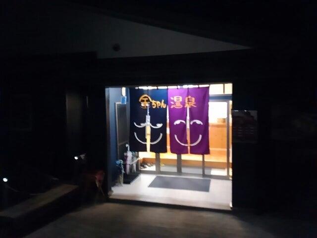 金ちゃん温泉~那須町にできた新しい日帰り温泉施設~|みゆ ...