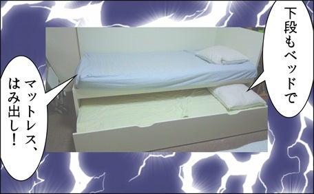 イケアの2段ベッドの写真