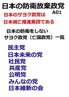 日本の防衛放棄政党