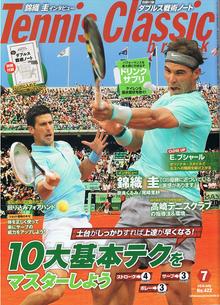 テニスクラシック特集1