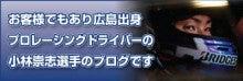 kobayashi_takashi_banner