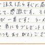 お客様のご感想(10…