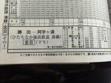 勝田 駅 時刻 表