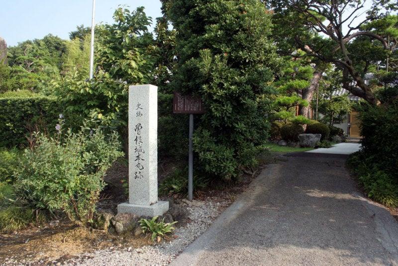 曽根城/②本丸跡の碑と説明板