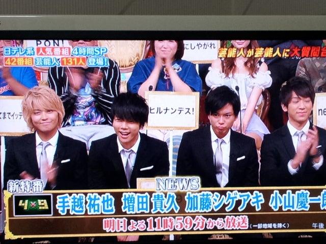 日テレ系人気番組No.1決定戦  ※NEWS