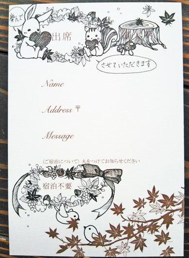 やってみたかった結婚式招待状返信ハガキ秋のイラストでお祝い