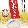 牛焼肉定食by松屋~新米フェア~。の画像