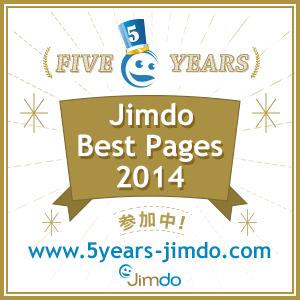Jimdoのホームページを応募してくださいね。10/6本日締切の記事より