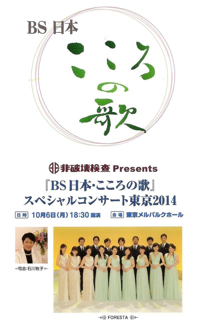 フォレスタ BS日本・こころの歌 スペシャルコンサート東京2014(10/6) 続報