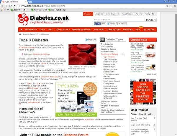 type 3 diabetes 3型糖尿病 opensourceおじさんのヨモヤマ話