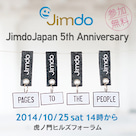 Jimdo5周年記念イベント at虎ノ門ヒルズフォーラム 2014/10/25の記事より