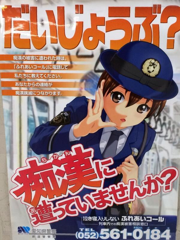 shoichiのブログ愛知県警の痴漢撲滅ポスターが…