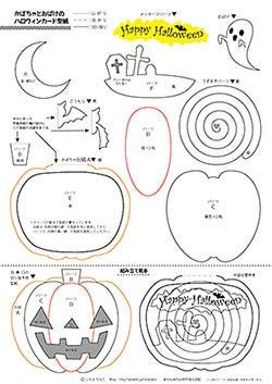 ハロウィンカード 型紙イメージ