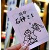 タラサ志摩ホテル&リゾートでタラソ&グルメな大人旅~2日目・石神さんツアー~の画像