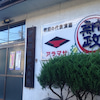 秋田の新政酒造さんを訪ねての画像
