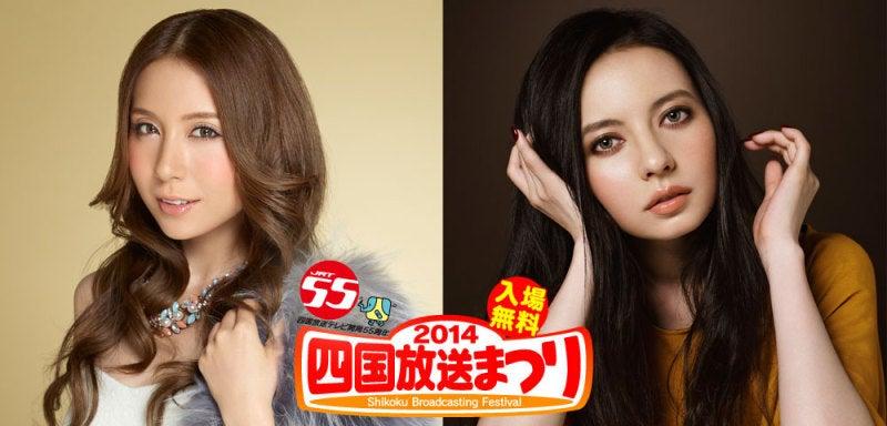 四国放送祭り2014