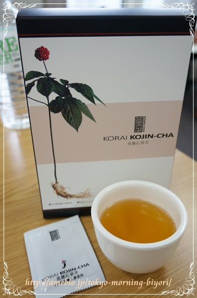 美いね!高麗紅参茶ブロガーミーティング